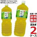 綾鷹 ペコらくボトル2LPET 2ケース × 6本 合計 12本 送料無料 コカコーラ社直送 最安挑戦