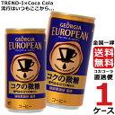 ジョージア ヨーロピアンコクの微糖 185g 缶 【 1ケース × 30本 】 送料無料 コカコーラ社直送