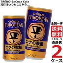 ジョージア ヨーロピアンコクの微糖 185g 缶 【 2ケース × 30本 合計 60本 】 送料無料 コカコーラ社直送