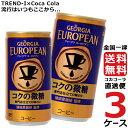 ジョージア ヨーロピアンコクの微糖 185g 缶 【 3ケース × 30本 合計 90本 】 送料無料 コカコーラ社直送