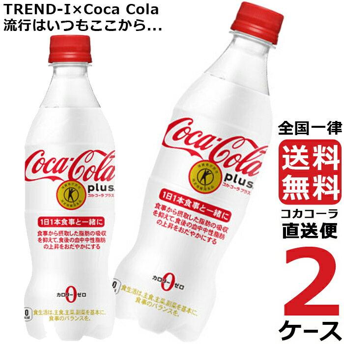 コカコーラ プラス 470ml ペットボトル 【 2ケース × 24本 合計 48本 】 送料無料 コカコーラ社直送