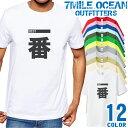 ショッピングアウトドア メンズ Tシャツ 半袖 プリント アメカジ 大きいサイズ 7MILE OCEAN 漢字 一番