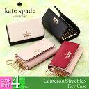 ケイトスペード KATE SPADE 6連キーケース PWRU5256 Cameron Street Jax