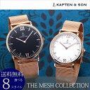 キャプテン&サン KAPTEN & SON 腕時計 MESH COLLECTION(メッシュコレクション) 【あす楽】