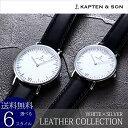 キャプテン&サン KAPTEN & SON 腕時計 LEATHER COLLECTION(レザーコレクション) シルバー×ホワイト 【あす楽】