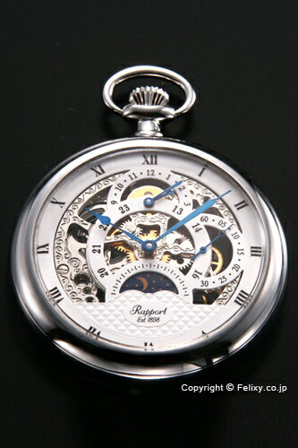 ラポート 懐中時計 RAPPORT (ポケットウォッチ) 手巻き デュアルタイム PW43 【ラポート 時計】【】 【ラポート PW43 送料無料】【ラッピング無料】