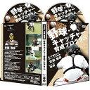 DVD>スポーツ>野球商品ページ。レビューが多い順(価格帯指定なし)第2位