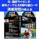 元・西武ライオンズ・楽天イーグルス  内野守備コーチ  清家政和 監修の「内野守備・上達革命」2枚組DVD