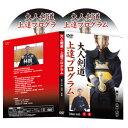 DVD>スポーツ>格闘技・武道>剣道商品ページ。レビューが多い順(価格帯指定なし)第2位