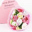 ソープフラワー 花束 ブーケ 母の日 ギフト バラ フレグラ...