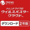ウイルスバスター クラウド ダウンロード2年版★【ダウンロー...