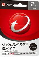 ウイルスバスター モバイル ダウンロード2年版 スマートフォン&タブレット用