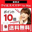 ★店舗ポイント10倍+さらにエントリーでポイントアップ中★ウイルスバスター for Mac【1年1台版】Macユーザ向け★Mac OS Xバージョン10.11「El Capitan」/Mac OS Xバージョン10.10「Yosemite」/Mac OS Xバージョン10.9「Mavericks」対応