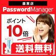★店舗ポイント10倍+さらにエントリーでポイントアップ中★パスワードマネージャー 3年版 ダウンロード版【パスワードを一括管理】