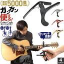 ギター カポタスト ギター カポ Guitar CAPO アコースティックギター アコギ エレキギター エレキ対応 のカポタスト …