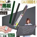 ブラックボードシート | 壁が黒板に 便利 シートタイプ 黒...