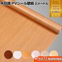 木目調 PVシール壁紙 2メートル | 手軽に天然素材感の壁...