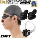 EMPTスイム水泳耳栓&鼻栓 | スイマーの必需品 耳栓 鼻...