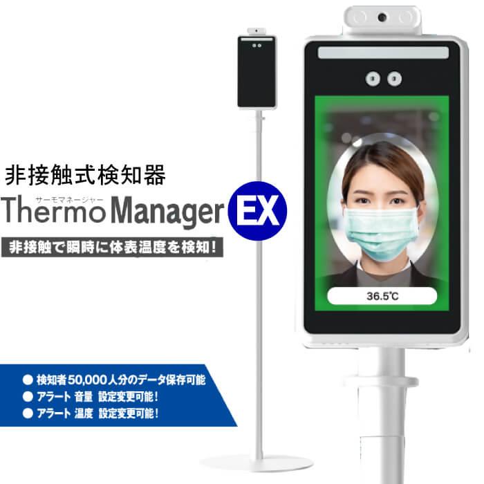 サーモ マネージャー EX