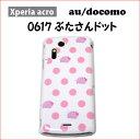 Xperia acro(エクスペリア アクロ)用 ケース カバー「0617 ぶたさんドット」 特殊印刷ケ−ス[docomo][au][ドコモ][SONYEricsson][ソニー][SO-02C][IS11S][スマートフォン][スマホ][カバ−][アンドロイド携帯][エクスぺリア][case][cover]