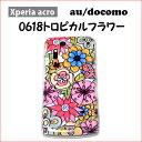 Xperia acro(エクスペリア アクロ)用「0618 トロピカルフラワー」特殊印刷ケース カバー[docomo][au][ドコモ][SONYEricsson][ソニー][SO-02C][IS11S][エクスぺリア][スマートフォン][スマホ][アンドロイド携帯][ケ−ス][カバ−][case][cover]