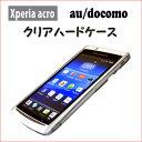 Xperiaacro(エクスペリアアクロ)用当店オリジナルクリアハードケース[docomo][au][ドコモ][SONYEricsson][ソニー][SO-02C][IS11S][Xperiaacro][スマートフォン][スマホ][カバー][アンドロイド携帯][ケース]