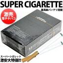 全商品メール便無料!更に3150円以上で宅配便無料!期間限定レビューを書くと、メール便送料無料!最高のバッテリーを搭載しました。持ち運びに便利 煙の量が違います。!禁煙補助グッズ電子タバコ 電子たばこスーパーシガレット SUPER CIGARETTE