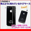 80%OFF������ָ����ӥ塼��ơ��⤦�ҤȤĥ��åȡ�I PHONE4 iphone4 ���ꥢ�ϡ��ɥ��������ѥ�����A