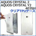 AQUOS CRYSTAL2 / Y2 403SH CRYSTALY2 クリアTPU スマホ ケース カバー クリスタルY2 クリスタル2 403sh Y!mobile softbank Y2ケース Y2カバー Y!mobile softbank 透明ケース クリアケース スマホカバー スマホケース