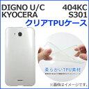 DIGNO U/ C 404KC KYOCERA S301 クリアTPU ケース カバー キョウセラ ディグノU ディグノC 404kc s301 透明ケース クリアケース スマホカバー スマホケース