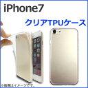 iPhone8 iPhone7 iphone 7 アイフォン7 クリアTPU ケース カバー iPhone8ケース iPhone8カバー iPhone7ケース iPhone7カバー 透明ケース クリアケース スマホカバー スマホケース
