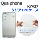 Qua Phone KYV37 クリアTPU QuaPhone kyv37ケース kyv37カバー キュアフォン KYV37ケース KYV37カバー kyv37 透明ケース クリアケース スマホカバー スマホケース キュアフォンケース キュアフォンカバー au 京セラ ケース カバー