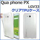 Qua Phone PX LGV33 クリアTPU QuaPhonePx lgv33ケース lgv33カバー キュアフォン LGV33ケース LGV33カバー Lgv33 透明ケース クリアケース スマホカバー スマホケース キュアフォンpxケース キュアフォンpxカバー au LG ケース カバー