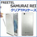 スマホケース SAMURAI REI 麗 クリアTPU カバー クリアケース rei サムライレイ ケース フリーテル FREETEL