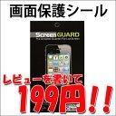画面保護 標準プロテクトシールケース カバーの次はコレ!【SC-04F SCL23 304SH SO-03F F-06F LGL24 G01 SH-06F 303SH SHL24 302SH DM016SH L02 Nexus5 XPERIA Z1 SO-01F SOL23 SO-02F AQUOS PHONE SH-01F SHL23 F-01F FJL22 LGL22 iPhone5 iPhone5S】