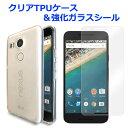Nexus 5X ネクサス5x クリアTPUケース & 強化ガラスシール 透明ケース クリアケース クリアカバー ケース カバー NEXUS5X ネクサス5X ネクサス5Xケース ネクサス5Xカバー Nexus5Xケース Nexus5Xカバー Y!mobile スマホケース スマホカバー 画面保護フィルム