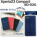 スマホケース XPERIA Z3 Compact SO-02G デニムスタイル 手帳型 ケース カバー 手帳 エクスペリア エクスペリアZ3 xperiaZ3 SO02G SONY so02g