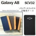 スマホケース Galaxy A8 SCV32 GalaxyA8 バンブースラックス (TPU)手帳型 ケース カバー 手帳 A8ケース A8カバー SCV32カバー SCV32ケース au サムスン 手帳型カバー