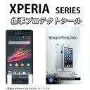 XPERIAシリーズ画面保護プロテクトシール SO-01G SOL26 401SO SO-02G SO-04F SOL25 SO-03F SO-01F SOL23 SO-02F A SO-04E UL SOL22 Z SO-02E AX SOL21 GX SO-05D SX SO-04D acroHD SO-03D SO-02C acro IS11S SO-03C ケース カバー