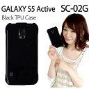 GALAXY S5 Active SC-02G 黒TPU ケース カバー/SC-02G/SC-02Gケース/SC-02Gカバー/GALAXYS5Active/Active/SC02G/ギャラクシー/ギャラクシーS5アクティブ/スマホケース/スマホカバー/docomo/TPU/ブラック/ケース/カバー