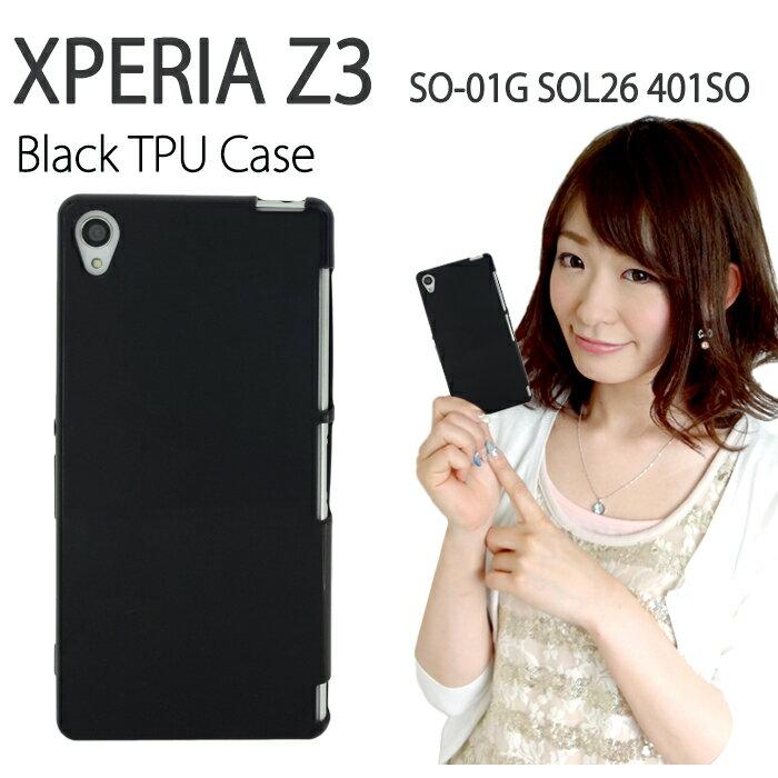 XPERIA Z3 SO-01G SOL26 401SO 黒TPU ケース カバー Z3ケース/Z3カバー/XPERIAZ3/SO01G/エクスペリア/エクスペリアz3/スマホケース/スマホカバー/docomo/au/softbank/TPU/ブラック/ケース/カバー