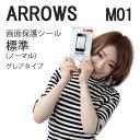 ARROWS M01 画面保護プロテクトシール M01 ARROWS アローズ M01 スマホ イオンモバイル 保護シール 画面保護シール 画面保護フィルム 保護フィルム プロテクト ケース カバー 標準