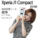 Xperia J1 Compact D5788 画面プロテクト保護シール 1枚 ケース カバー Xperia J1 Compact D5788 D5788 エクスぺリア J1 コンパクト SIMフリー 保護シール 画面保護シール 画面保護フィルム 保護フィルム プロテクト ケース カバー ケース カバー