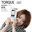 TORQUE G01 画面保護プロテクトシールTORQUE G01 トルク 保護シール 画面保護シール 画面保護フィルム 保護フィルム プロテクト ケース カバー au