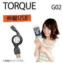 TORQUE G02 伸縮USB 充電&データ通信 ケーブル G02 トルク torque au 京セラ KYOCERA USB 充電 充電器