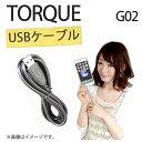 TORQUE G02 充電用USBケーブル G02 トルク torque au 京セラ KYOCERA USB 充電 充電器