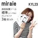 KYL23 miraie 画面保護プロテクトシール 画面保護フィルム 3枚セット ケース カバー KYL23 miraie ミライエ KYL23ケース KYL2...