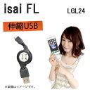 isai FL LGL24 ┐н╜╠USB ╜╝┼┼бїе╟б╝е┐─╠┐о е▒б╝е╓еыб∙╗¤д┴▒┐д╙╩╪═°/еде╡ед isai FL LGL24 еде╡едFL au LG lgl isaiFL LGеиеьепе╚еэе╦епе╣ е▒б╝е╣ еле╨б╝ USB ╜╝┼┼ ╜╝┼┼┤я