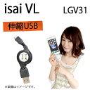 isai VL LGV31 伸縮USB 充電&データ通信 ケーブル☆持ち運び便利 LGV31 isai VL lgv31 isaiVL イサイVL isai イサイ ケース カバー au ..
