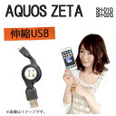 AQUOS ZETA SH-01G SH-02G 伸縮USB 充電&データ通信 ケーブル SH-01G SH-02G SH01G SH02G AQUOS ZETA アクオス AQUOSZETA ゼータ Disn..